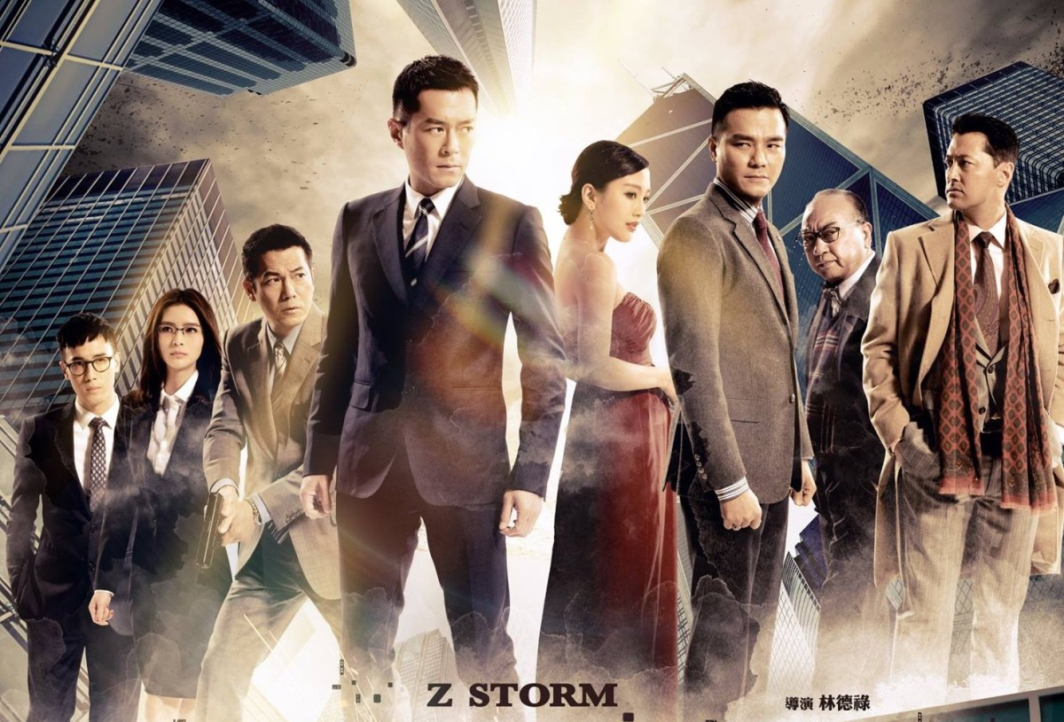 Trailer: Z Storm 《Z風暴》2014 – Asian Cinema – a better tomorrow awaits
