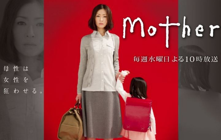 Mother - Drama - Review | Asian Retrospects