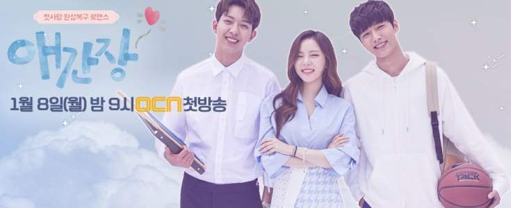 My-First-Love-OCN-Poster