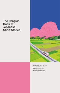 The Penguin Book of Japanese Short Stories, Jay Rubin (ed, trans), Haruki Murakami (intro) (Penguin, September 2018)