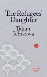 The Refugees' Daughter, Takuji Ichikawa, Emily Balistrieri (tr) (Red Circle Authors, November 2019)