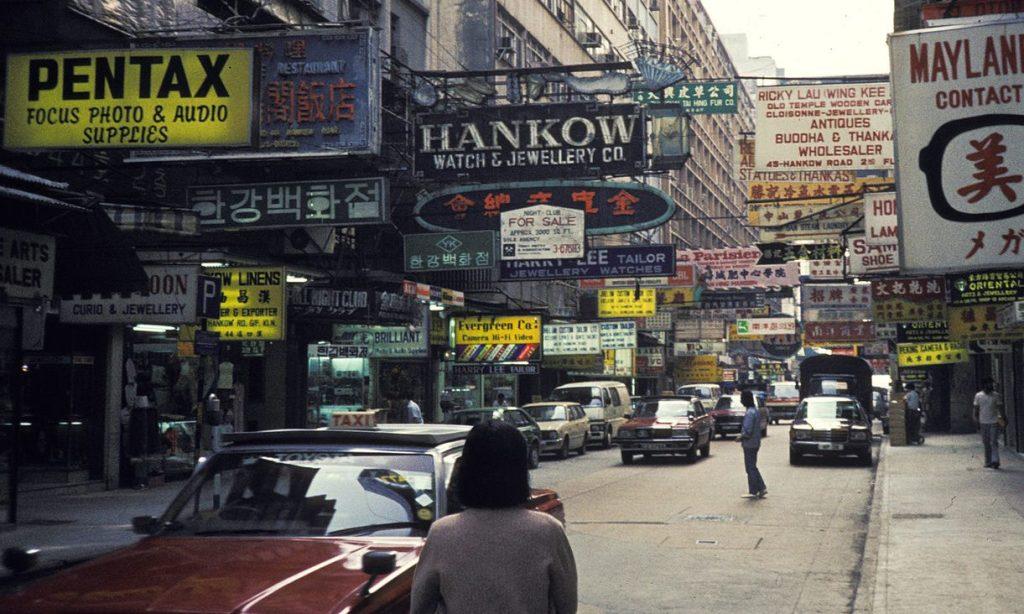 Kong Kong in 1982 (Wikimedia Commons)