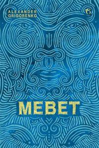 Mebet, Alexander Grigorenko, Christopher Culver (trans), (Glagoslav, November 2020)