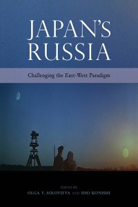 Japan's Russia: Challenging the East-West Paradigm, Olga V Solovieva, Sho Konishi (Cambria Press, February 2021)