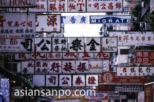 香港 深水渉の看板