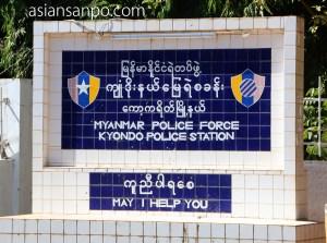 ミャンマー キョンドー