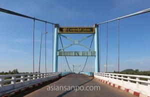 ミャンマー キョンドー 橋
