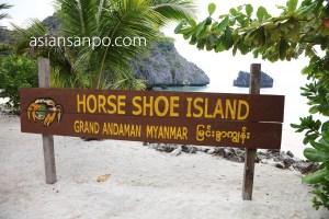 ミャンマー メルギー諸島 Horse Shoe Island
