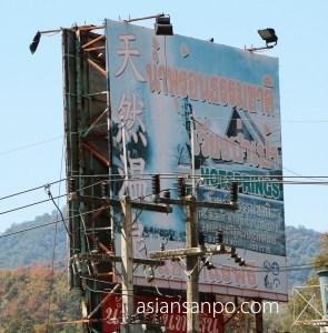 タイ チェンライーチェンマイ 温泉