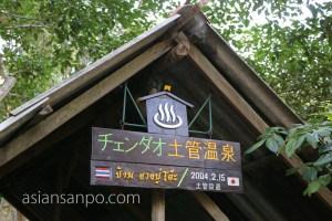 タイ チェンダオ 土管温泉