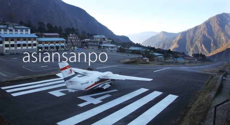 ネパール エベレスト街道 ルクラ 空港