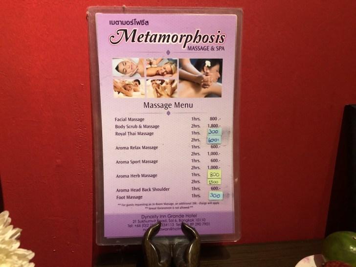 Metamorphosis MASSAGE&SPA