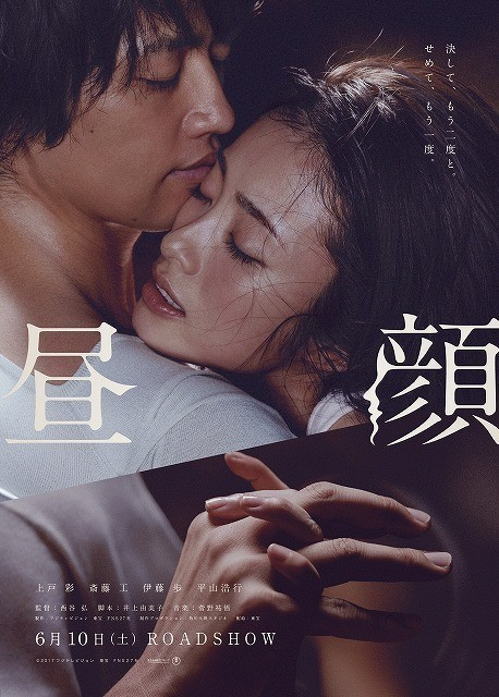 Download Drama Korea Love Affairs In The Afternoon : download, drama, korea, affairs, afternoon, Hirugao:, Affairs, Afternoon, (Movie), AsianWiki
