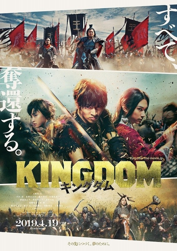 Film Jepang Action : jepang, action, Kingdom, (Japanese, Movie), AsianWiki