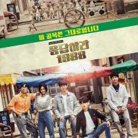 MY REVIEW ABOUT REPLY 1988 (응답하라 1988) [2015]