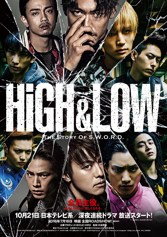 High And Low Season 1 : season, Story, S.W.O.R.D., AsianWiki