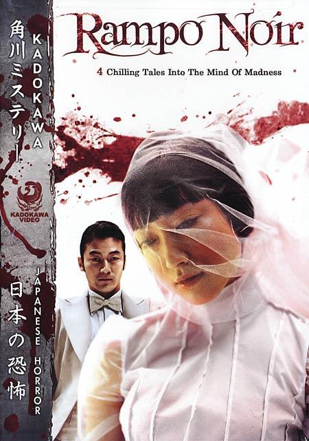 https://i0.wp.com/asianwiki.com/images/1/1b/Rampo-poster-02.jpg