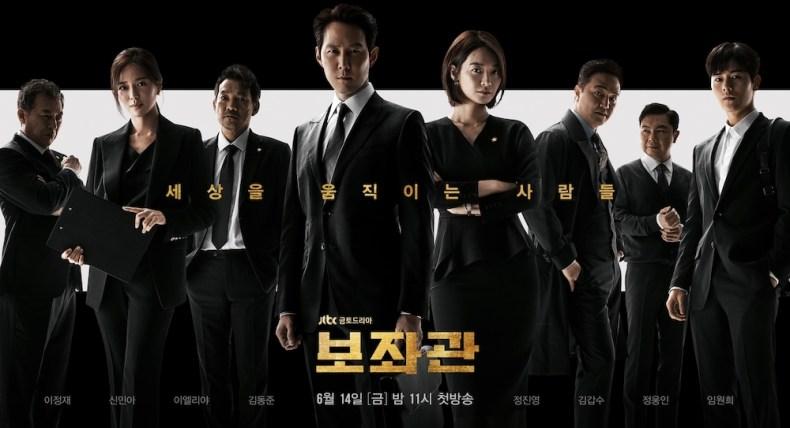 Chief of Staff (Korean Drama) - AsianWiki