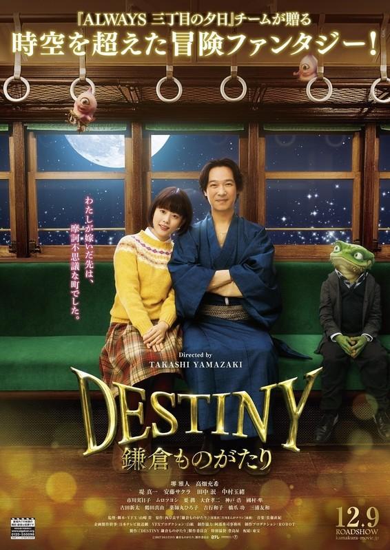 File:Destiny-p2.jpg