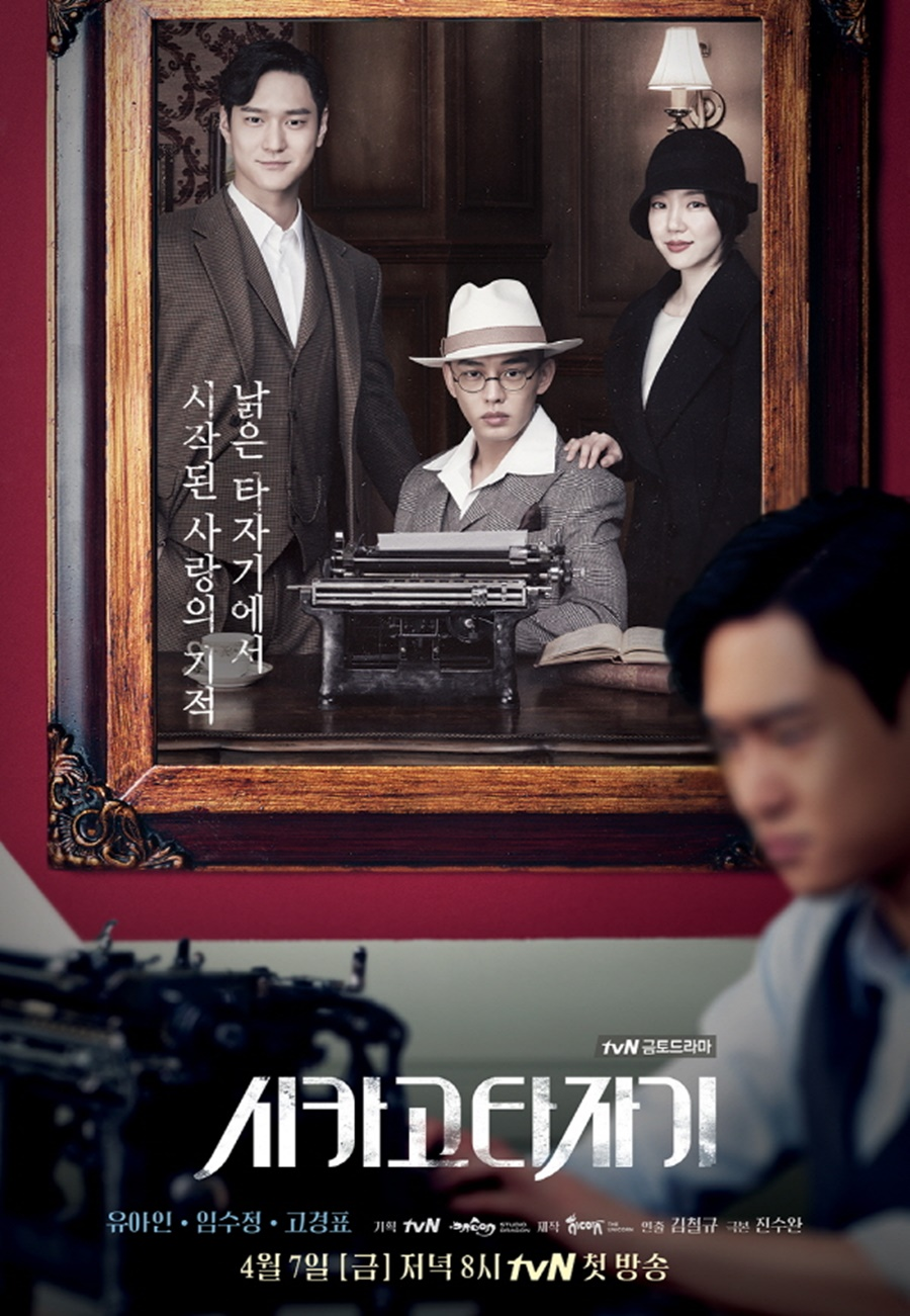 Image result for chicago typewriter
