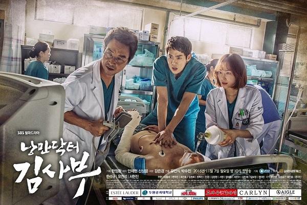 Romantic Doctor, Teacher Kim-p1.jpg