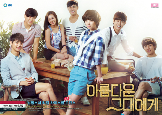 To The Beautiful You-p5.jpg