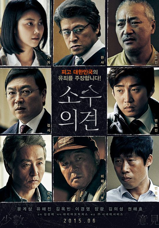 Minority Opinion - Korean Movie-p2.jpg