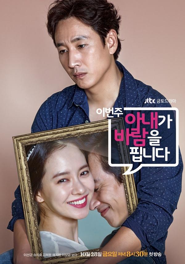 File:My Wife's Having an Affair this Week (Korean Drama)-p1.jpg
