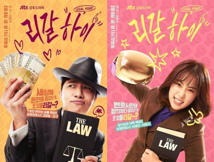 File:Legal High-cp01.jpg