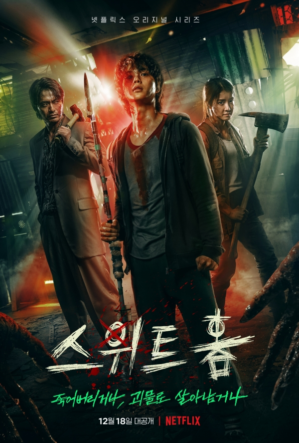 The audience can only see hyun fight with his demons but rest of the characters are not giving that much depth… hyuk's character doesn't hit close to home… Sweet Home Netflix Asianwiki