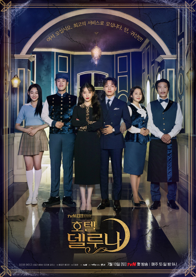 Download Drama Korea Hotel Del Luna Subtitle Indonesia : download, drama, korea, hotel, subtitle, indonesia, Hotel, AsianWiki