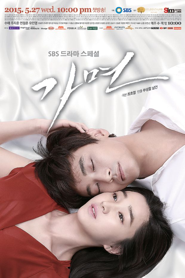 File:Mask (Korean Drama)-p1.jpg