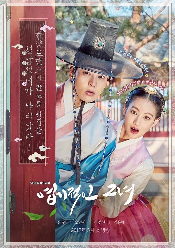 My Sassy Girl (Korean Drama)-tp.jpg