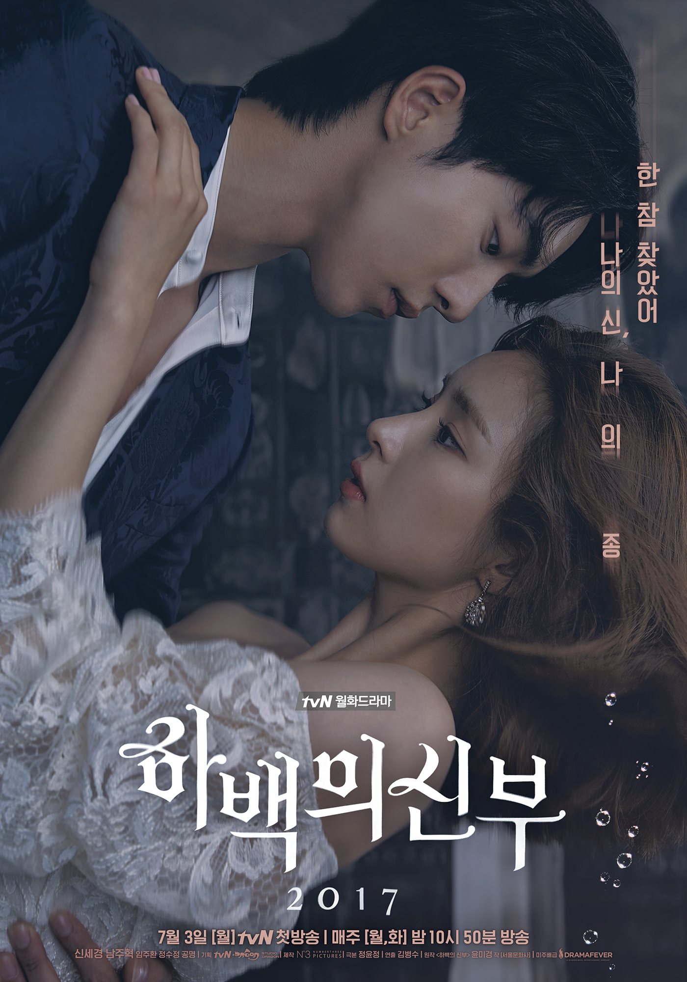 File:Bride of the Water God 2017-CP.jpg