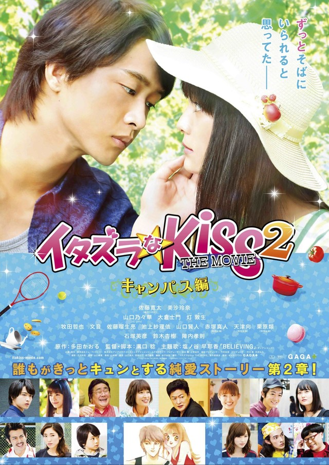 Download Itazura Na Kiss : download, itazura, Itazurana, Movie:, Campus, AsianWiki