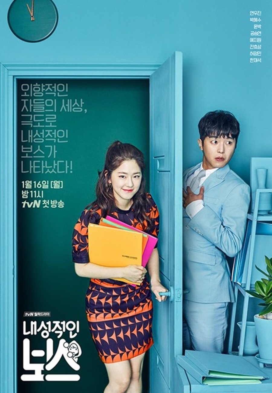 Download Drama Introverted Boss : download, drama, introverted, AsianWiki