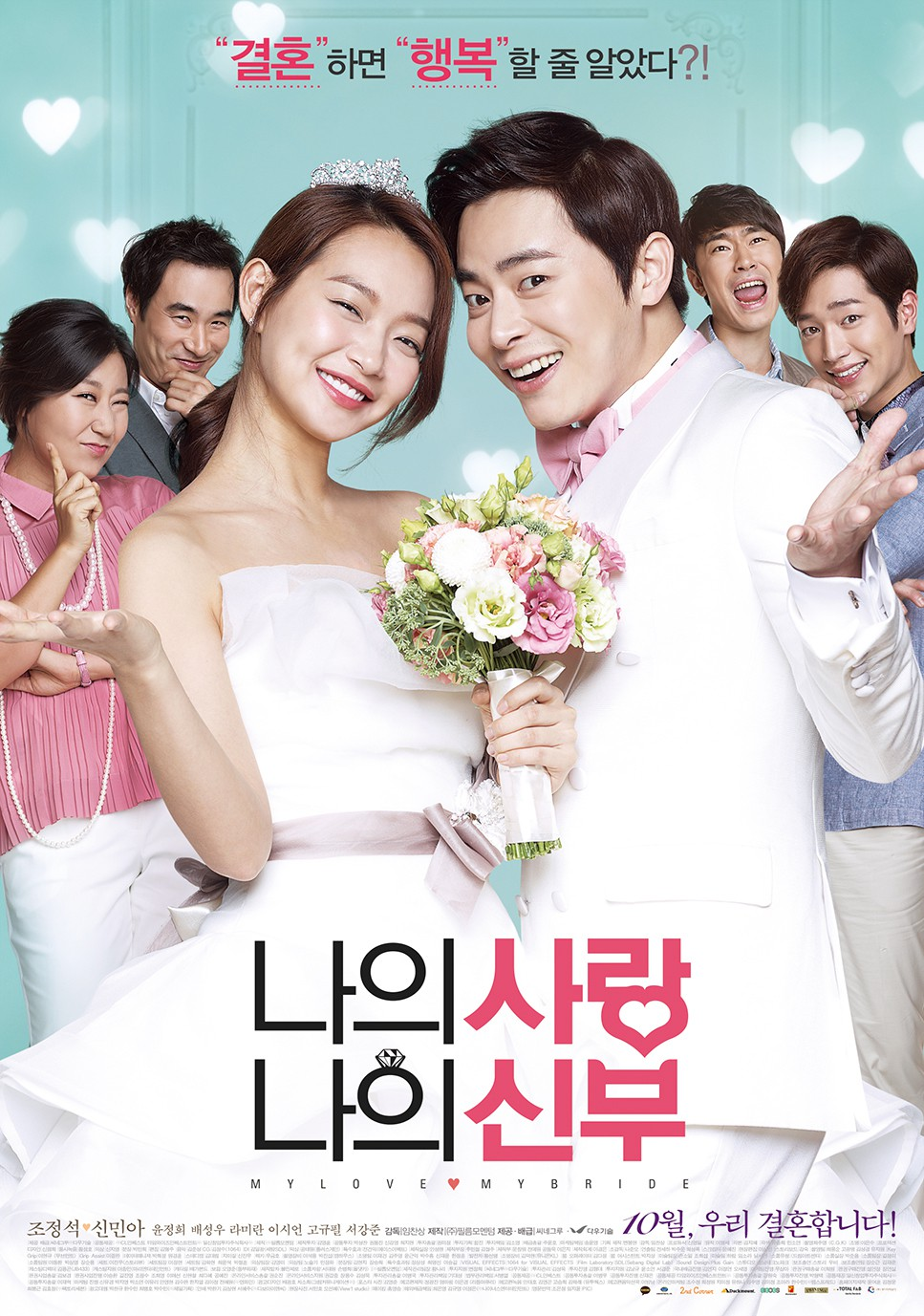 My Love, My Bride (2014)-p1.jpg