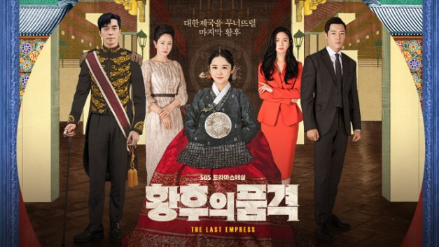 Image result for The Last Empires Film Korea