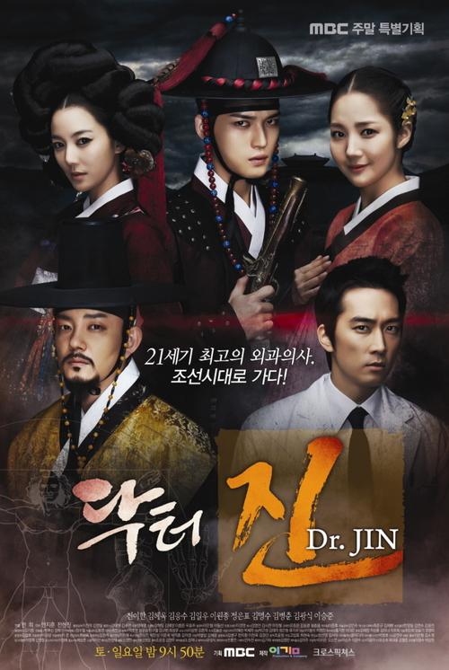 File:Time Slip Dr. Jin-p1.jpg
