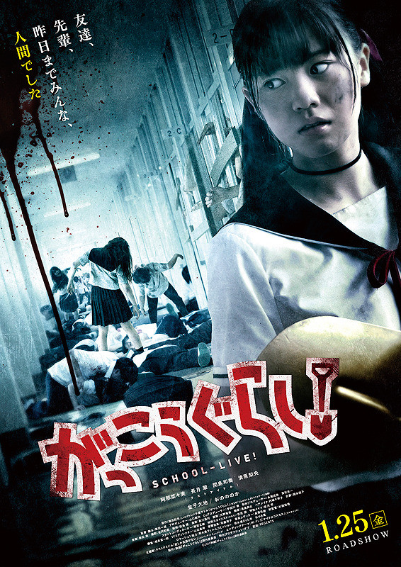 Gakkou Gurashi Live Action : gakkou, gurashi, action, School-Live!, (Japanese, Movie), AsianWiki