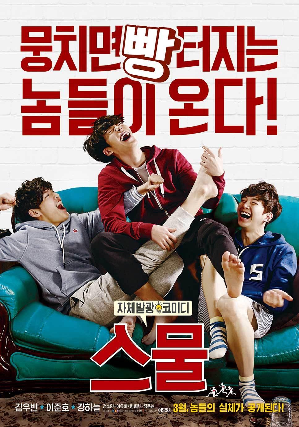Twenty (Korean Movie)-p1.jpg