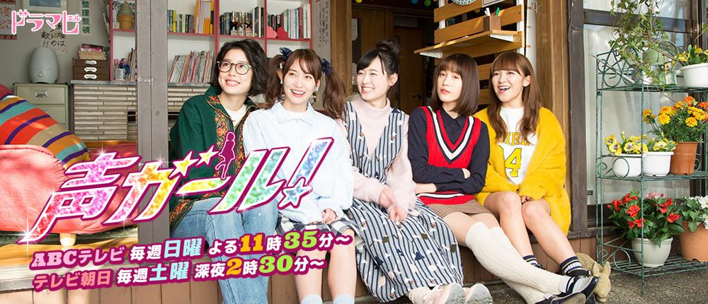 drama Voice Girls!!!