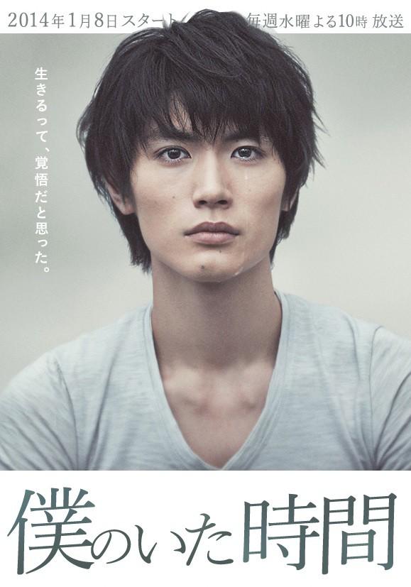 Boku no Ita Jikan-p1.jpg