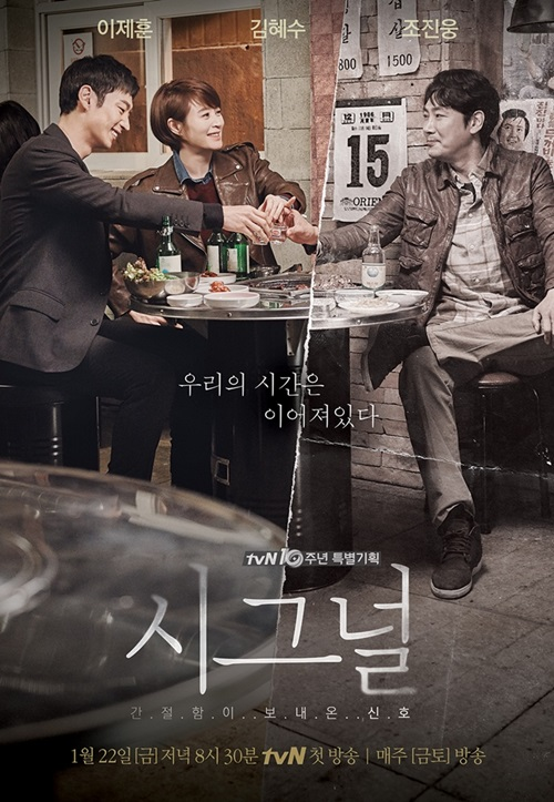 File:Signal (Korean Drama)-p1.jpg