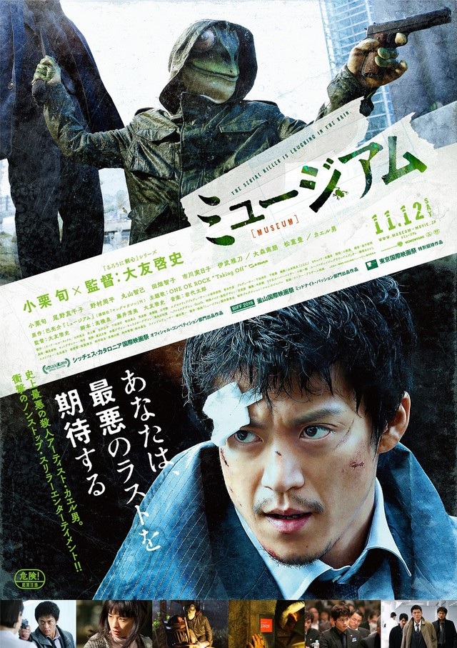 Museum (Japanese Movie)-p2.jpg