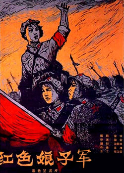 File:The Red Detachment of Women (1961-China).jpg