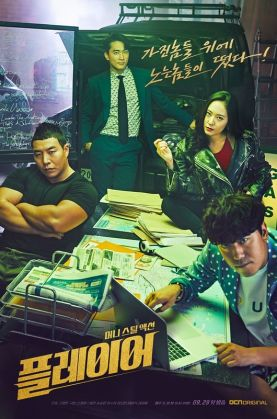 The Player (Korean Drama)-P1.jpg