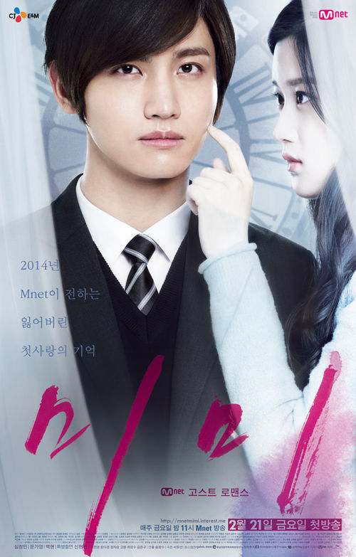 Mimi starring Shim Chang-Min & Moon Ga-Young