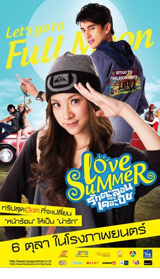 Baifern Pimchanok Film : baifern, pimchanok, Summer, AsianWiki