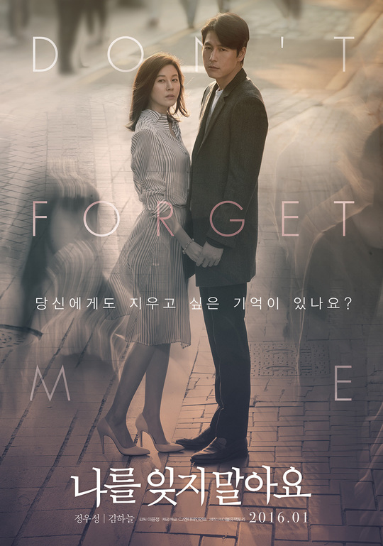 File:Don't Forget Me-p1.jpg